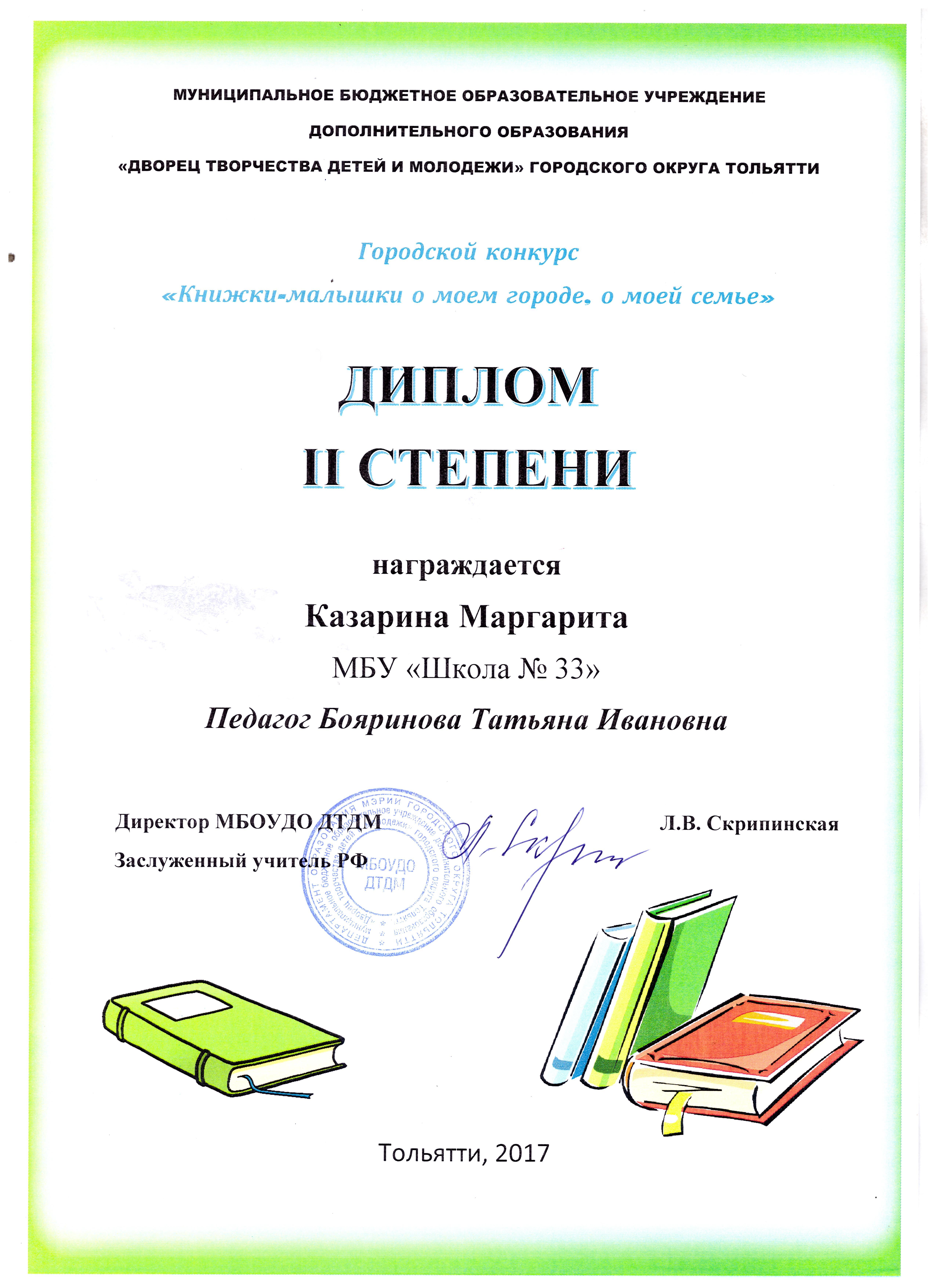 Сайт школы № Тольятти Главная диплом диплом